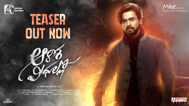 'AakasaVeedhullo ' teaser released by Gopichand Malineni ..!