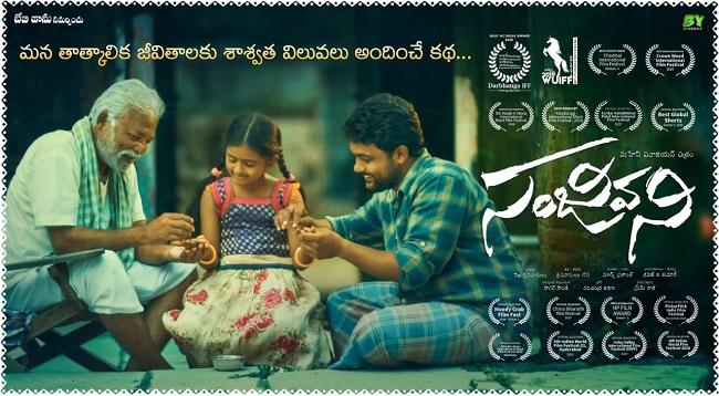 Tollywood directors praise Sanjeevani short film