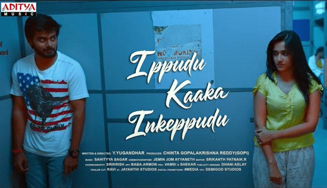 Case registered against ippudu kaka inkeppudu movie