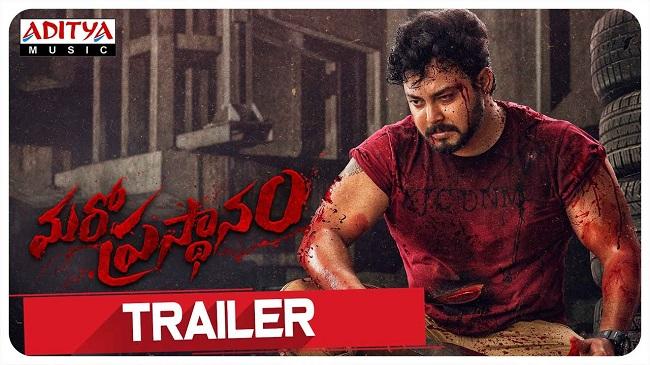 MaroPrasthanam Movie Trailer Talk